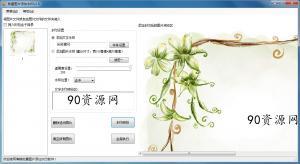 海鸥批量图片添加水印软件 v2.5