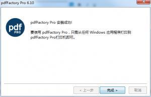虚拟打印机pdfFactory Pro v6.10