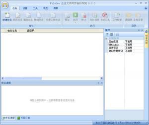 FileGee企业文件同步备份系统 v9.8.10 单机版