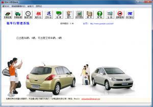 租车行管理系统 v3.86