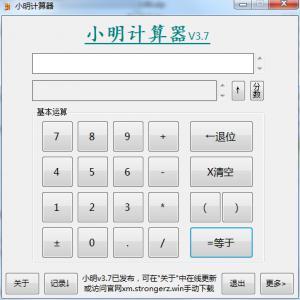 小明计算器 v3.7