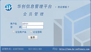 华创会员管理系统 v7.0