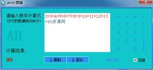 AH计算器软件 v4.13 免费版