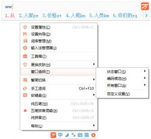 万能五笔输入法 v9.7.12.03201