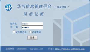 华创社保基金与医疗报销管理系统 v7.0