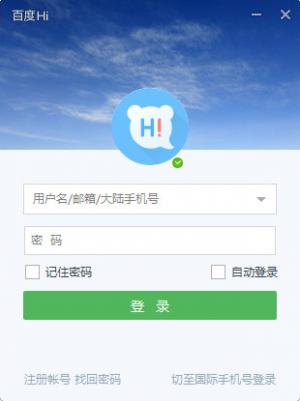 百度Hi v5.2.2.8
