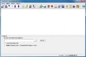 BatchXls v4.21 - Excel文档批处理工具