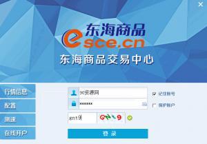东海商品交易软件 v5.1.2.0