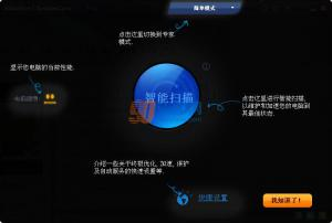 系统优化Advanced SystemCare v10.2.0.729