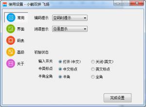 小鹤双拼 v7.2-2.17.0325 飞扬版