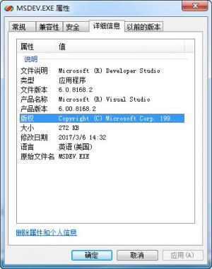 VC6.0 msdev.exe英文版