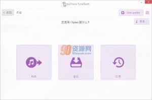 数据备份CopyTrans TuneSwift v2.508