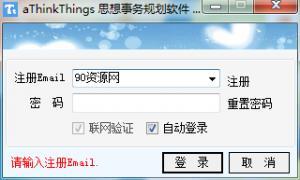 aThinkThings思想事务规划软件 v1.0.5