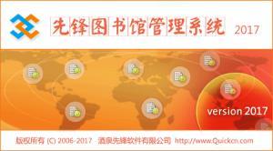 先锋图书馆管理系统  2017 v5.8.0.820