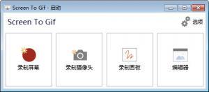 动画录制软件Screen to Gif v2.7