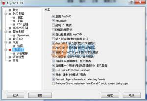 DVD光盘解密Slysoft AnyDVD v8.1.0.1 Beta