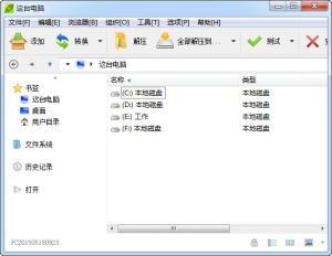 PeaZip(多平台解压缩软件) v6.4.0 官方版