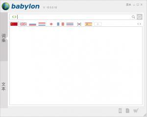 翻译软件Babylon Pro v10.5.0.18 多国语言版