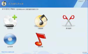 虾米QQ录音机(非腾讯官方软件) v5.0