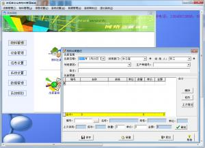 仓库物料管理系统 v7.32