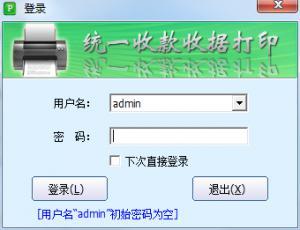 石子统一收款收据打印软件 v2.5.0