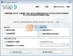 Ashampoo Snap(屏幕截图工具) v10.0.0 多国语言版