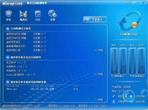 微点主动防御软件 v2.0.20266.0146 官方正式版