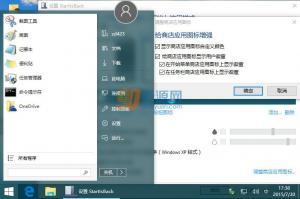 经典开始菜单StartIsBack++ v2.0.1 多语版