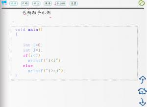 代码助手 v7.0
