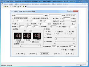 六艺方圆齿轮设计计算程序 v3.00