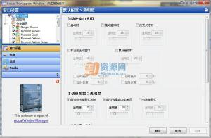 Actual Transparent Windows(窗口透明工具) v8.10.2