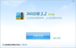 360压缩 v3.2.0.2160 正式版