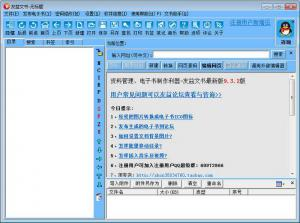 友益文书电子书制作利器 v9.3.8