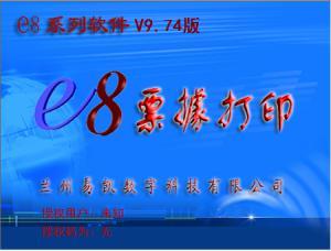 E8票据打印软件 v9.74