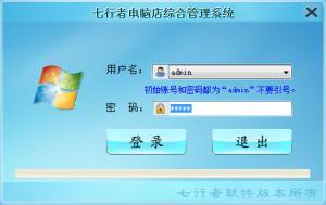 电脑店综合管理系统 v3.9.0