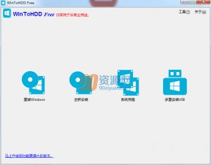 系统部署工具WinToHDD v2.4