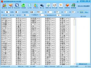 金宝贝取名软件 v6.2