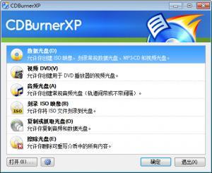 光盘刻录软件CDBurnerXP v4.5.7.6582 多国语言版