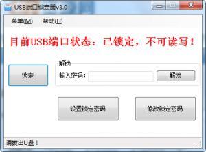 海鸥USB端口锁定器 v3.0
