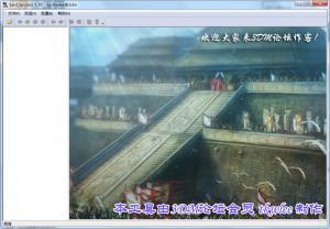 三国志13图片声音工具San13pictool v3.0