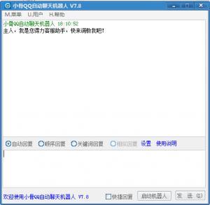 QQ自动聊天机器人 v6.9