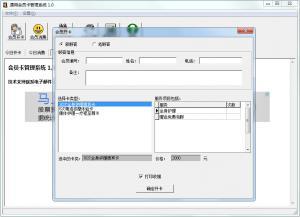 通用会员卡管理系统 v1.0