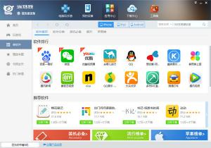 海马苹果助手 v4.4.6