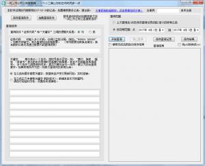 一闲上市公司公告搜索器 v1.6