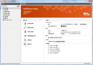 网络邮盘GMailStore Home v10.1