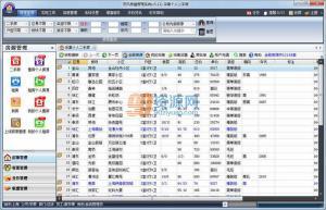 梵讯房屋管理系统 v5.42
