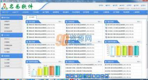 名易OA软件协同办公系统 v1.2.1.0 平台版