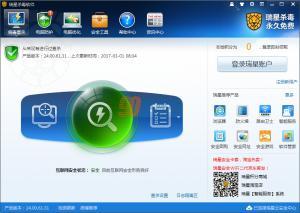 瑞星杀毒软件2011 v23.01.50.83