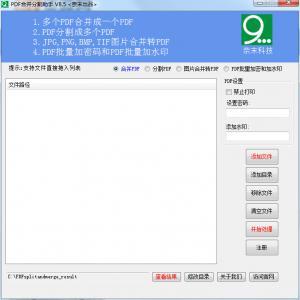 奈末PDF合并分割助手 v8.5