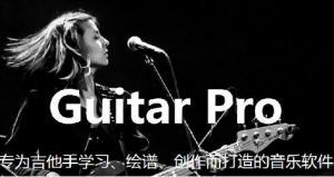Guitar Pro v6.1.9r11686 Win版